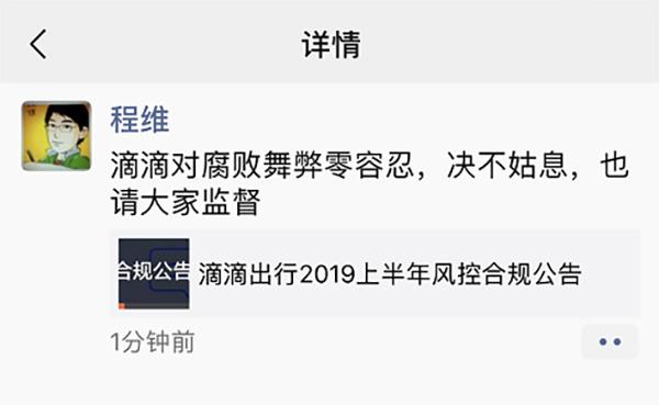 滴滴内部反腐:上半年解聘违规人员29名10人移送司法