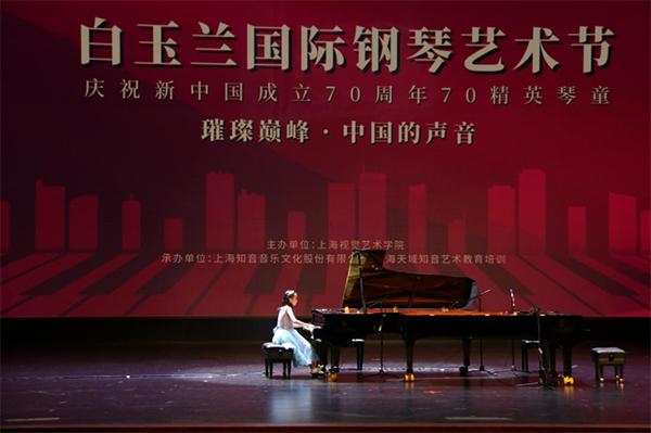 白玉兰国际钢琴艺术节开幕