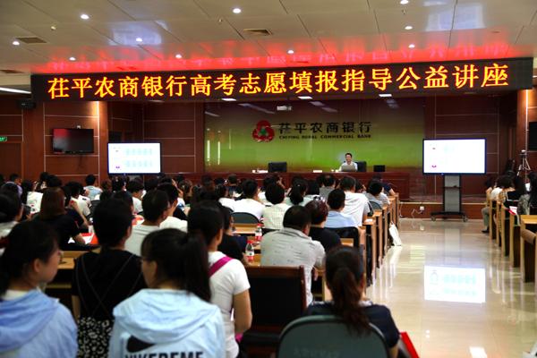 茌平农商银行:开展高考志愿填报公益讲座活动