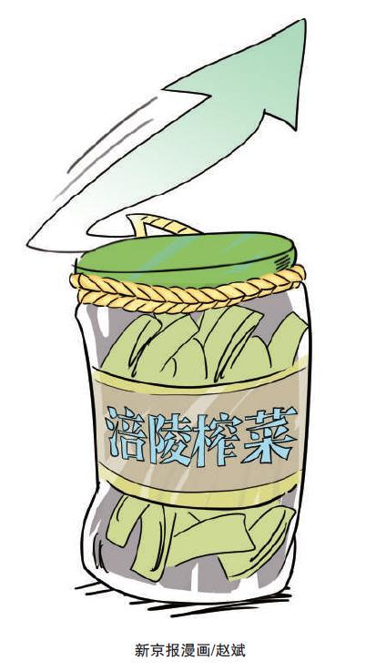 """涪陵榨菜""""歇菜""""背后,暴露""""白马股""""发展瓶颈_绵阳网赚论坛"""