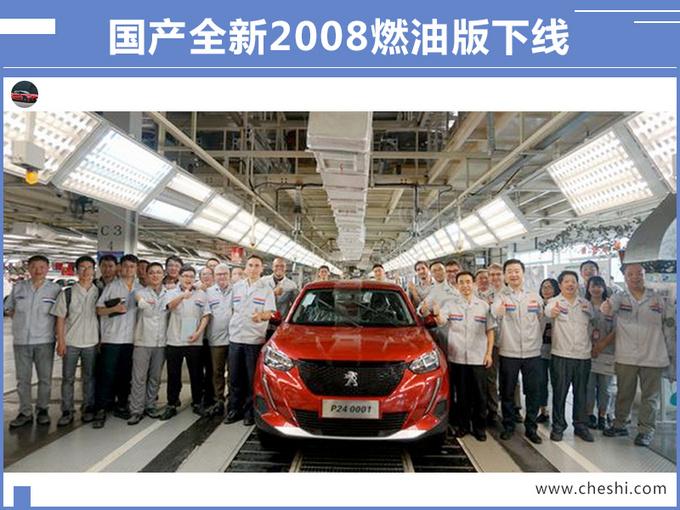 东风标致新车规划曝光!年内3款新车,每年一款电动车