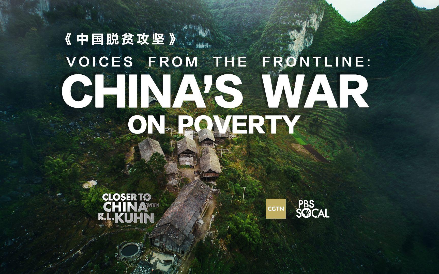 紀錄片《中國脫貧攻堅》。受訪者供圖