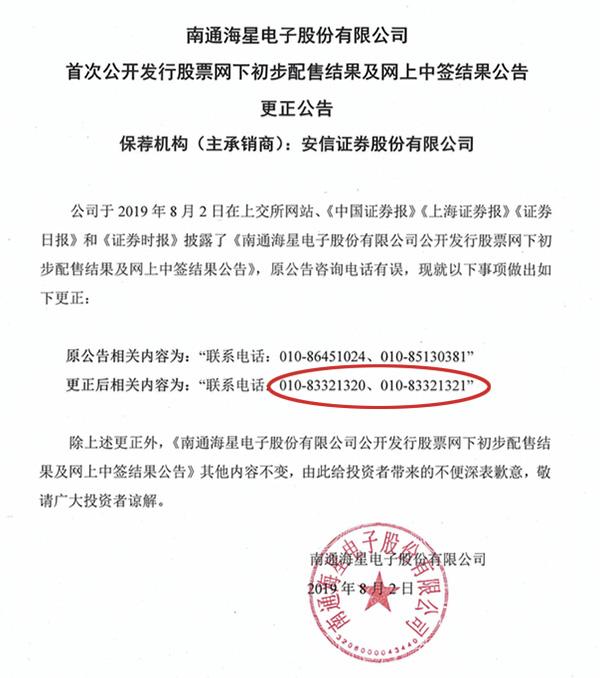 <b>新股中签公告现乌龙 主承销商安信证券留了友司号码</b>