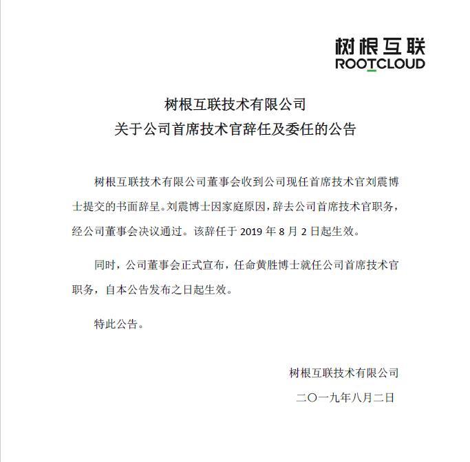 树根互联宣布联合创始人刘震离职 黄胜将继任