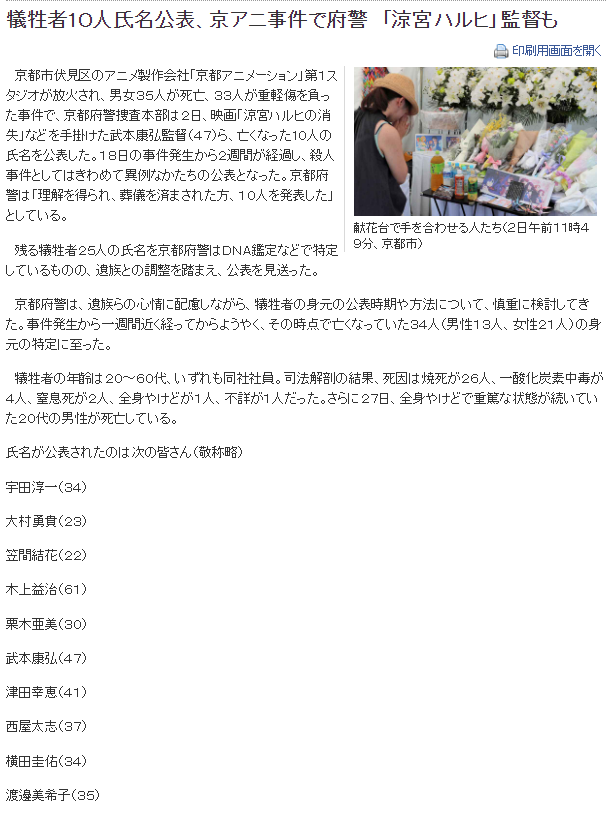 京都动画首批遇难者身份公开 共10人含武本康弘
