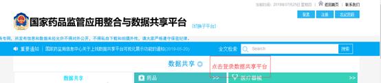 药品上市许可持有人数据库上线 公众可官网检索|数据库