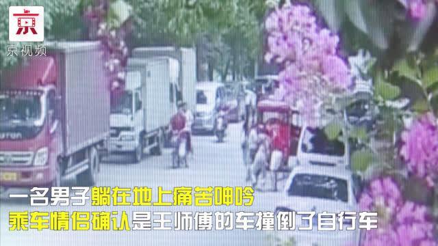 诈骗新招数!多名三轮车夫中招,监控视频揭秘全过程