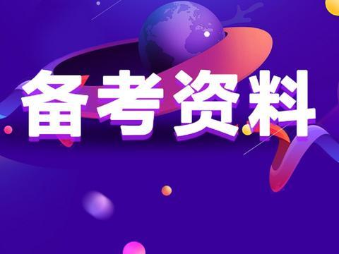 """2019事业单位备考——行政诉讼法中的""""期间"""""""