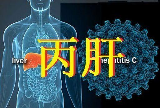 泛基因型丙肝新药!艾伯维Maviret(艾诺全)8周方案获欧盟批准,中国已上市,8周治愈率>99%