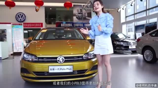 视频:个头向大哥高尔夫看齐!大众Polo Plus到店实拍