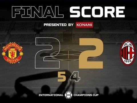 国际冠军杯-拉什福德进球林加德建功 曼联2-2点球5-4AC米兰