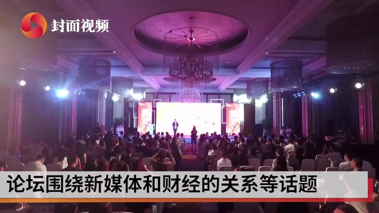 2019超级红人节 财经峰会共话资本热点