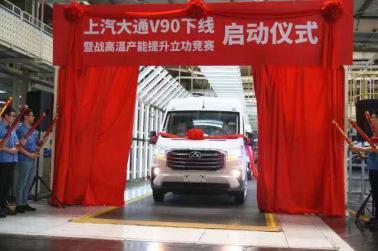 """""""三车战略""""领衔轻客市场,上汽MAXUS V90正式下线"""