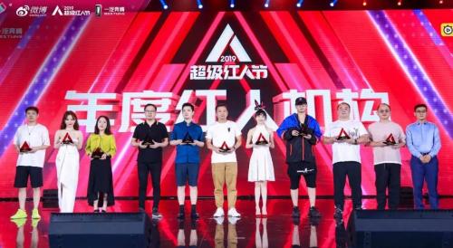 2019微博超级红人节来袭!谁才是今晚的最大赢家?