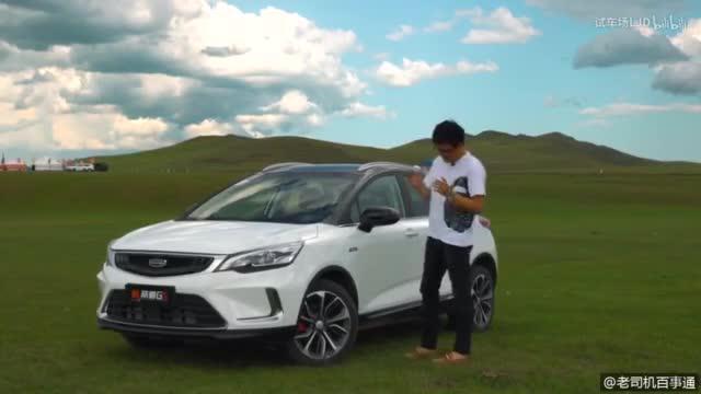 视频:草原试驾吉利新帝豪GS,新增1.5T动力,L2级辅助驾驶。