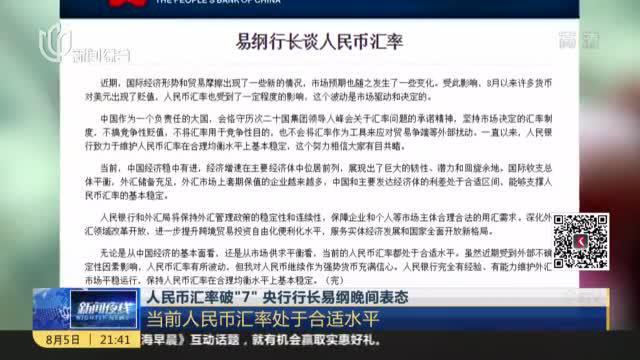 """人民币汇率破""""7""""  央行行长易纲晚间表态:中国不搞竞争性贬值"""