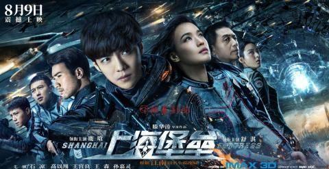 《流浪地球》郭帆点赞《上海堡垒》