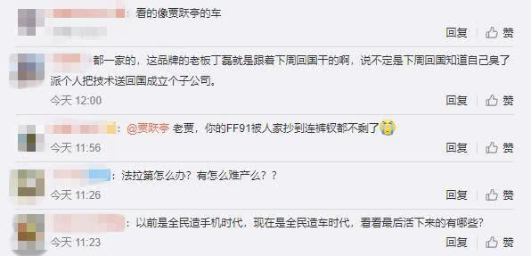 欲哭无泪!贾跃亭朝思暮想的中国市场,马上要被老部下抢占了!