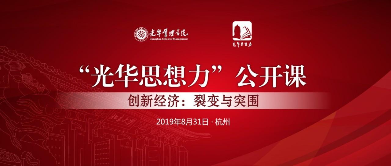 8月31日北大光华思想力公开课杭州站邀请函