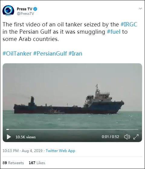 伊朗媒体称涉嫌走私的被扣油轮属伊拉克 却遭到否认