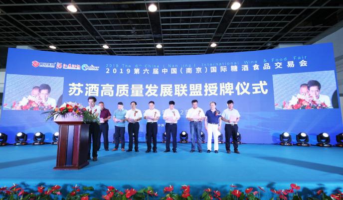 大咖云集共谋酒业发展 2019第六届南京糖酒会拉开帷幕