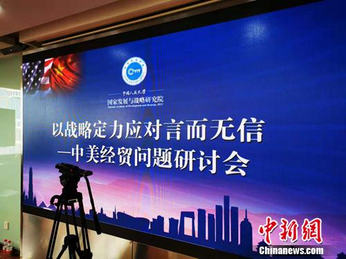 学者:美方出尔反尔是霸凌 中国应以战略定力应对|余淼杰|关税