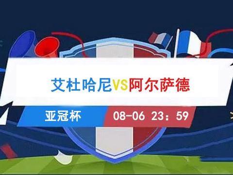 亚冠16强淘汰赛情报分析:艾杜哈尼VS阿尔萨德