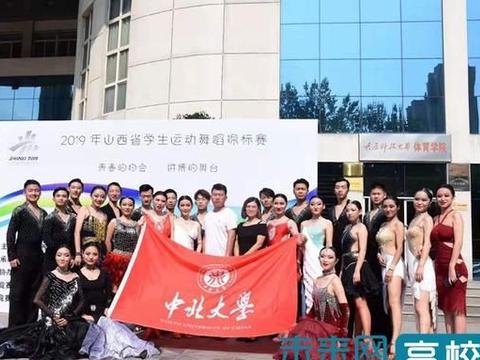中北大学体育舞蹈队在山西省运动舞蹈锦标赛再创佳绩
