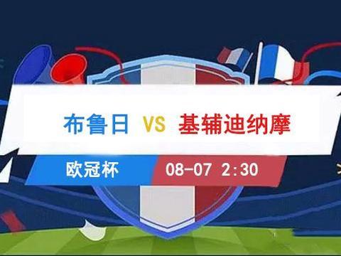 欧冠杯资格赛第3轮情报分析:布鲁日 VS 基辅迪纳摩