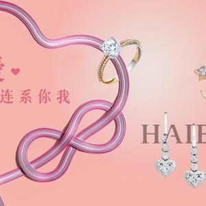 周生生 (Chow Sang Sang) 珠宝七夕佳节甜蜜推荐,总有一个系列专属于你们