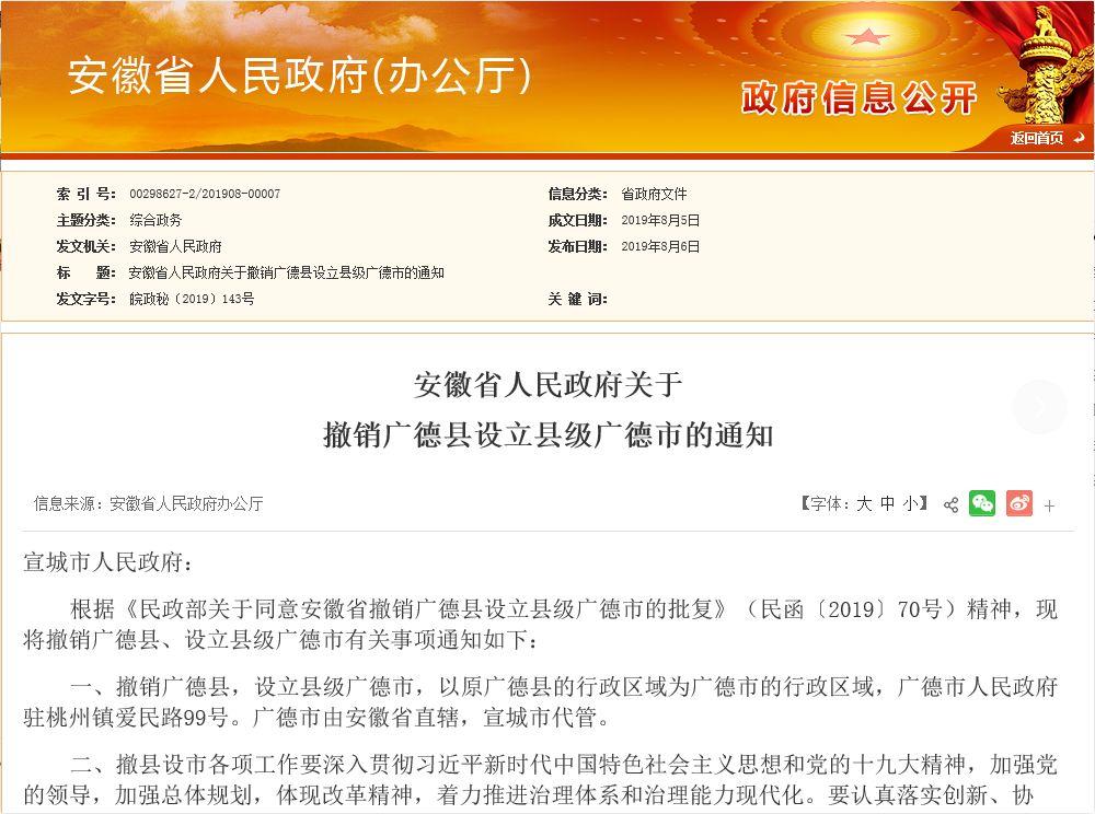 安徽唯一与苏浙毗邻接壤的广德撤县设市 由省直辖|安徽