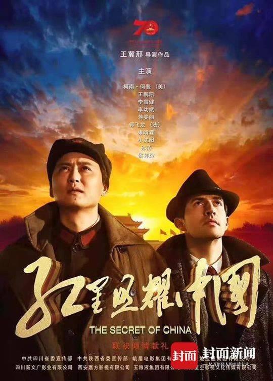 著名歌唱家谭晶邀请川滇藏甘等地2000名小朋友免费观看《红星照耀中国》