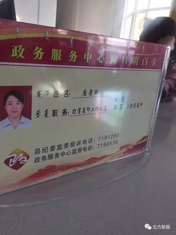 县政务服务中心打印一张A4纸5元 回应:租出去了|内蒙古