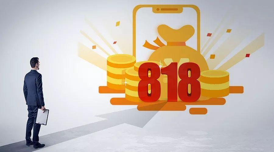 818理财节很热闹 但背后还有这些秘密值得扒一扒