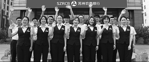 苏州农商银行:用青春铸就金融服务的闪光品牌