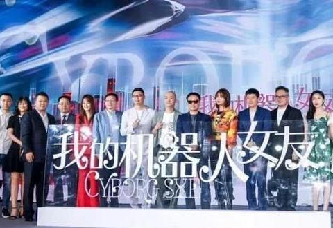 院线电影《我的机器人女友》在重庆举行开机仪式