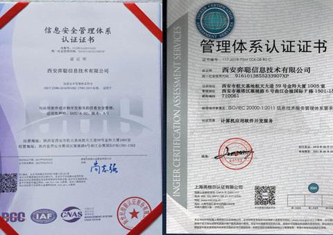 弈聪软件获信息安全管理体系ISO/IEC27001认证安全保驾措施再升级