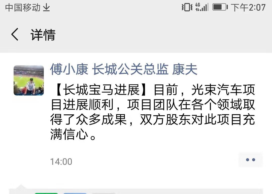 官方回应宝马长城合作的光束汽车