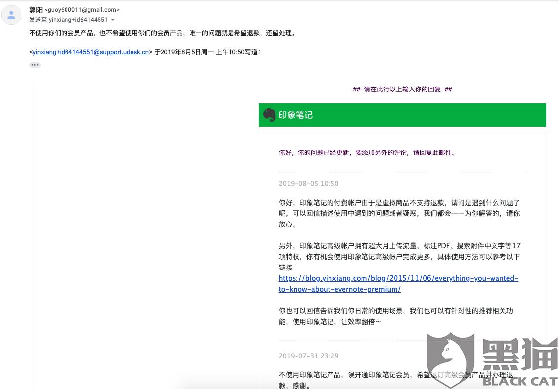 黑猫投诉:印象笔记会员不使用,要求退款被拒