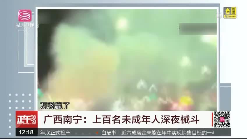广西南宁:上百名未成年人深夜械斗
