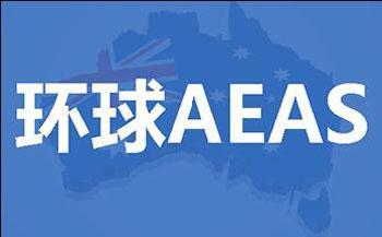 aeas一般考多少分才能申请澳洲私校?