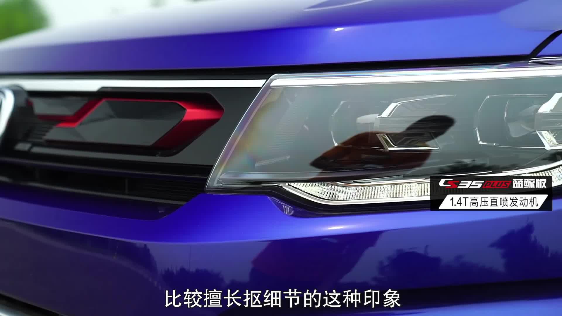 视频:强劲自主品牌1.4T!试CS35 PLUS蓝鲸版