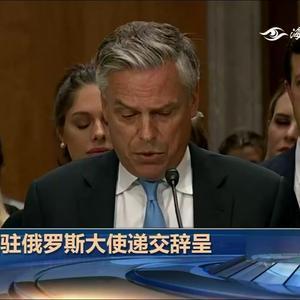 美国驻俄罗斯大使递交辞呈,直言当前美俄关系处在历史性困难时刻