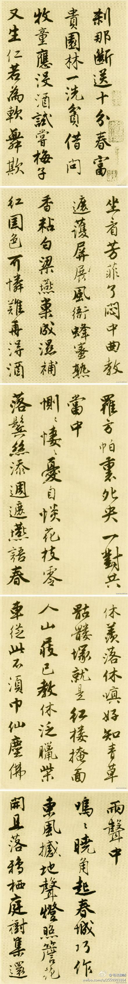 明 唐寅《落花诗册》苏州市博物馆藏本 沈周写落花七律十首