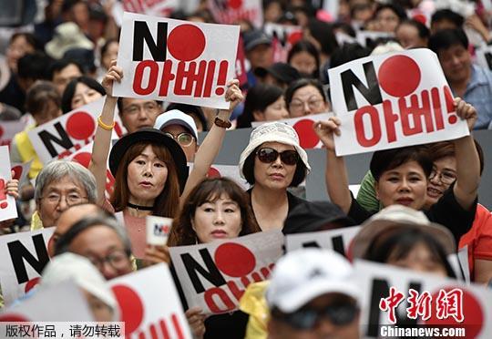 韩国民众在日本大使馆门前抗议