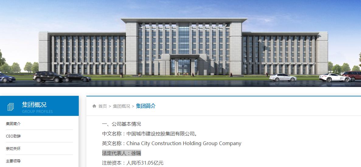 中城建集团股权内乱落定 大股东北京中冶被判出局