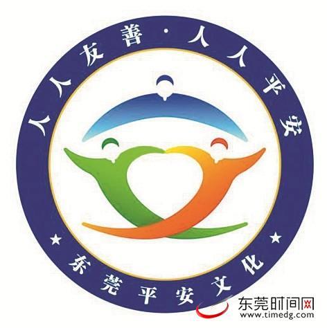 市委政法委员会:推广平安文化征集平安文化口号