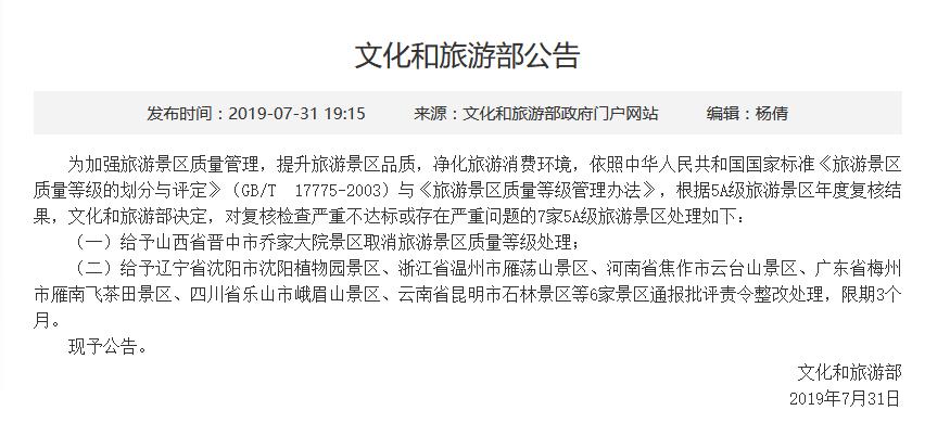 省委书记省长批示此事 县委书记深刻检查|楼阳生