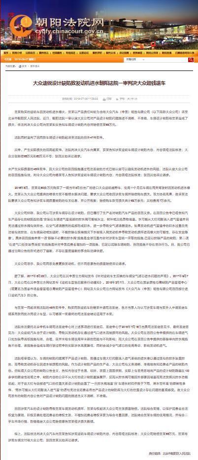 """大众途锐""""进水门""""最新进展 北京朝阳法院一审判决大众赔钱退车"""