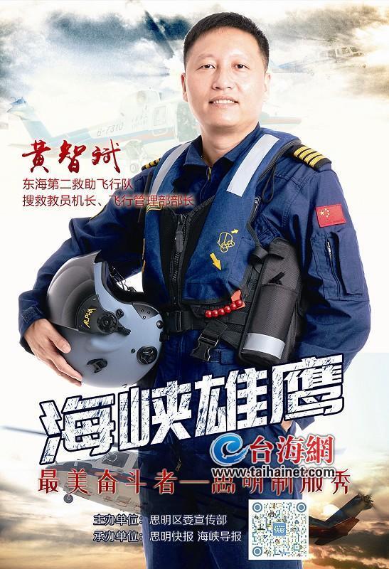 """""""生死时速""""筑起""""海上生命线""""!东海第二救助飞行队搜救教员机长黄智斌:""""我没想当英雄,只是在尽本分"""""""